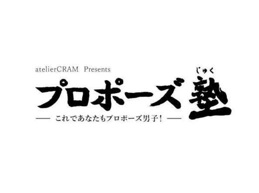 プロポーズ塾.jpg