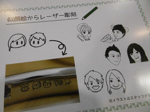 似顔絵レーザー.JPG