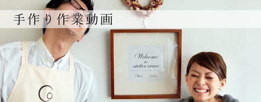 手作り結婚指輪動画.jpg