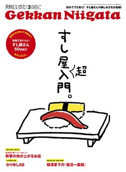 月間新潟3月号.jpg