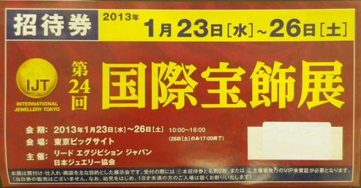 IJT2013招待状.jpg